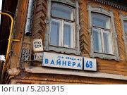 Три разных номера одного дома на фоне окон. Стоковое фото, фотограф Евгений Волвенко / Фотобанк Лори