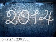 Купить «Цифры 2014 на стекле с морозными узорами», иллюстрация № 5230735 (c) Алексей Кашин / Фотобанк Лори