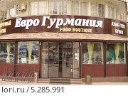 Минимаркет, выполненый в европейском стиле. Город Бишкек, Киргизия (2013 год). Редакционное фото, фотограф Вадим Землянский / Фотобанк Лори