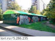 Купить «Граффити на быстровозводимом гараже-стоянке модульного типа», эксклюзивное фото № 5286235, снято 5 октября 2010 г. (c) Алёшина Оксана / Фотобанк Лори