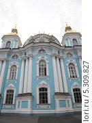 Купить «Никольский Морской собор в Санкт-петербурге», фото № 5309827, снято 24 ноября 2013 г. (c) Александр Секретарев / Фотобанк Лори