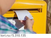 Купить «женщина опускает письмо в уличный почтовый ящик», фото № 5310135, снято 10 августа 2013 г. (c) Андрей Попов / Фотобанк Лори