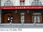 Купить «Maxim's (Максим) - самый знаменитый ресторан Парижа», фото № 5326759, снято 20 октября 2013 г. (c) Светлана Колобова / Фотобанк Лори