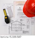 Купить «Документы на строительство дома», эксклюзивное фото № 5339587, снято 3 декабря 2013 г. (c) Мария Зубарева / Фотобанк Лори