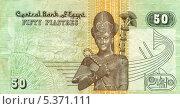 Купить «Египетские деньги. 50 пиастров. Лицевая сторона», эксклюзивная иллюстрация № 5371111 (c) Юрий Морозов / Фотобанк Лори