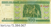 Купить «Белорусская денежная купюра номиналом 100 рублей 2000 года», эксклюзивная иллюстрация № 5384067 (c) Юрий Морозов / Фотобанк Лори