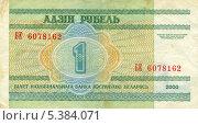 Купить «Белорусская денежная купюра номиналом 1 рубль 2000 года», эксклюзивная иллюстрация № 5384071 (c) Юрий Морозов / Фотобанк Лори