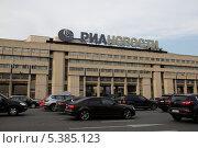 Купить «Москва. «РИА Новости»», фото № 5385123, снято 17 августа 2013 г. (c) Корчагина Полина / Фотобанк Лори