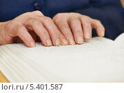 Купить «Слепой человек читает книгу. Руки на страницах со специальным шрифтом», фото № 5401587, снято 26 ноября 2013 г. (c) Дмитрий Калиновский / Фотобанк Лори