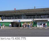 """Купить «Станция метро """"Выхино"""", Москва», эксклюзивное фото № 5430775, снято 8 августа 2011 г. (c) lana1501 / Фотобанк Лори"""
