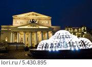Купить «Москва, Большой театр и электрический фонтан перед праздниками Рождества и Нового года», фото № 5430895, снято 24 декабря 2013 г. (c) ИВА Афонская / Фотобанк Лори