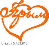 Купить «Сердце с надписью Крым», иллюстрация № 5433815 (c) Робул Дмитрий / Фотобанк Лори