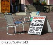 """Купить «Плакат """"Профессионально гадаю по ладони"""" на Старом Арбате, Москва», эксклюзивное фото № 5447343, снято 4 сентября 2008 г. (c) lana1501 / Фотобанк Лори"""