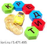 Купить «Желтый автомобиль, десятирублевые монеты и разноцветная мозаика с буквами на белом фоне. Автомобильный кредит», фото № 5471495, снято 9 декабря 2013 г. (c) SevenOne / Фотобанк Лори