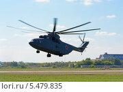 Купить «Вертолет Ми-26 (бортовой RF-95572) на посадке. МАКС-2013», эксклюзивное фото № 5479835, снято 28 августа 2013 г. (c) Alexei Tavix / Фотобанк Лори
