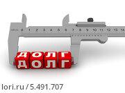 Купить «Измерение величины долга», иллюстрация № 5491707 (c) WalDeMarus / Фотобанк Лори
