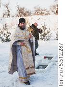 Купить «Служитель церкви с крестом и кропилом», эксклюзивное фото № 5512287, снято 19 января 2014 г. (c) Иван Карпов / Фотобанк Лори