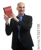 Купить «Радостный мужчина с учебником английского языка», фото № 5523135, снято 3 января 2014 г. (c) Александр Лычагин / Фотобанк Лори