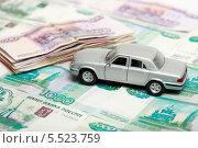 Купить «Автомобиль на фоне денег», эксклюзивное фото № 5523759, снято 22 февраля 2013 г. (c) Яна Королёва / Фотобанк Лори
