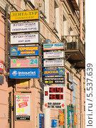 Купить «Рекламные световые короба на стене дома», эксклюзивное фото № 5537639, снято 27 июня 2013 г. (c) Александр Щепин / Фотобанк Лори