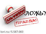 Купить «Ложь? Нет, правда! Печать и оттиск», иллюстрация № 5587083 (c) WalDeMarus / Фотобанк Лори