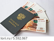 Купить «Трудовая книжка и деньги», фото № 5592067, снято 15 февраля 2014 г. (c) Sashenkov89 / Фотобанк Лори