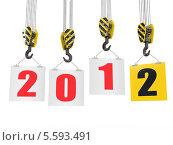 Купить «Крюки подъемных кранов с цифрами 2012», иллюстрация № 5593491 (c) Maksym Yemelyanov / Фотобанк Лори