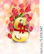 Купить «Открытка с тюльпанами на праздник восьмое марта», иллюстрация № 5619947 (c) Анна Павлова / Фотобанк Лори