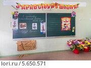 Купить «Доска в классе 1 сентября», фото № 5650571, снято 1 сентября 2012 г. (c) Losevsky Pavel / Фотобанк Лори