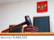 Купить «Российская юстиция», фото № 5665531, снято 30 сентября 2013 г. (c) 1Andrey Милкин / Фотобанк Лори