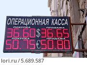 Купить «Курсы валют», фото № 5689587, снято 10 марта 2014 г. (c) Илюхина Наталья / Фотобанк Лори