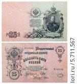 Купить «Старинная русская банкнота 1909 года - 25 рублей», фото № 5711567, снято 4 марта 2014 г. (c) Наталья Хлопушина / Фотобанк Лори