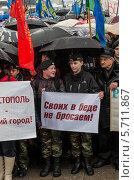Люди на митинге в городе Йошкар-Ола (2014 год). Редакционное фото, фотограф Сергей Канашин / Фотобанк Лори