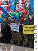 Митинг на площади Никонова (2014 год). Редакционное фото, фотограф Сергей Канашин / Фотобанк Лори