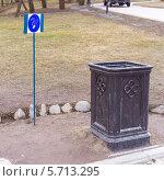 Купить «Место для курения в городском парке», эксклюзивное фото № 5713295, снято 13 марта 2014 г. (c) Сергей Лаврентьев / Фотобанк Лори