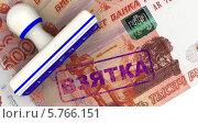 Купить «Взятка. Печать и оттиск на банкноте», иллюстрация № 5766151 (c) WalDeMarus / Фотобанк Лори