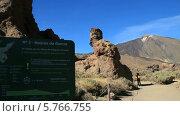 Купить «Национальный парк Тейде. Скалы де Гарсия», видеоролик № 5766755, снято 24 декабря 2013 г. (c) Roman Likhov / Фотобанк Лори
