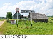 Купить «Деревня Волговерховье, Тверская область», эксклюзивное фото № 5767819, снято 29 июня 2013 г. (c) Елена Коромыслова / Фотобанк Лори