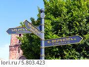 Купить «Указатель улиц на центральной площади Республики. Ереван. Армения», фото № 5803423, снято 4 июля 2013 г. (c) Евгений Ткачёв / Фотобанк Лори