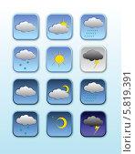 Иконки прогноз погоды. Стоковая иллюстрация, иллюстратор Багова Маргарита / Фотобанк Лори