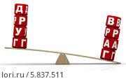 Больше враг чем друг. Сравнение на весах. Стоковая иллюстрация, иллюстратор WalDeMarus / Фотобанк Лори