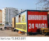 Купить «Техпомощь шиномонтаж 24 часа», фото № 5843691, снято 14 ноября 2019 г. (c) Vladimir Sviridenko / Фотобанк Лори