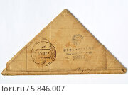 Купить «Солдатский треугольник 1944 года.письмо с фронта», фото № 5846007, снято 19 апреля 2014 г. (c) александр афанасьев / Фотобанк Лори