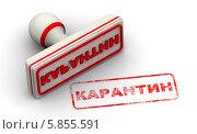 Купить «Карантин. Печать и оттиск», иллюстрация № 5855591 (c) WalDeMarus / Фотобанк Лори