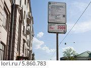 Купить «Московский паркинг. Знак правил платной парковки», фото № 5860783, снято 1 мая 2014 г. (c) Victoria Demidova / Фотобанк Лори