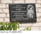 Памятная доска на доме, в котором жил Иван Иванович Кононенко (2014 год). Редакционное фото, фотограф Lelik-natateniya / Фотобанк Лори