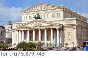 Купить «Большой театр. Москва.», фото № 5879743, снято 3 мая 2014 г. (c) Александр Гаврилов / Фотобанк Лори