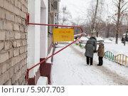 """Купить «Табличка """"Опасная зона"""" на фасаде жилого дома», эксклюзивное фото № 5907703, снято 6 января 2013 г. (c) Родион Власов / Фотобанк Лори"""