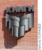 Купить «Вывеска книги на доме книги в г. Троицк г. Москва», фото № 5914823, снято 10 мая 2014 г. (c) SevenOne / Фотобанк Лори