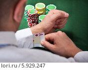 Купить «игрок достает из манжета туз», фото № 5929247, снято 21 февраля 2014 г. (c) Андрей Попов / Фотобанк Лори